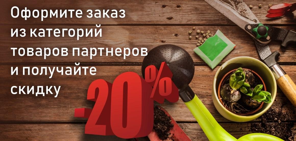 Скидка на товары партнеров 20 процентов.
